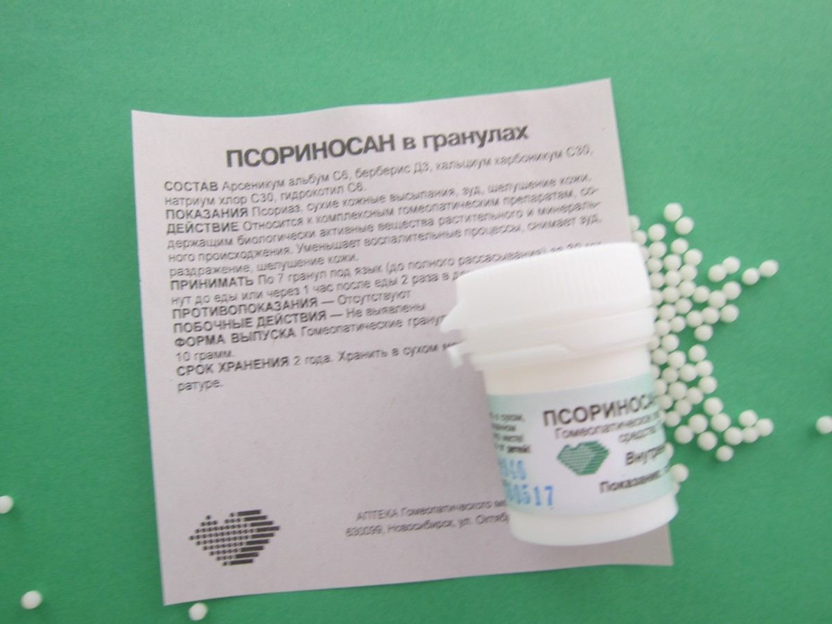 Псориносан - 10 грамм
