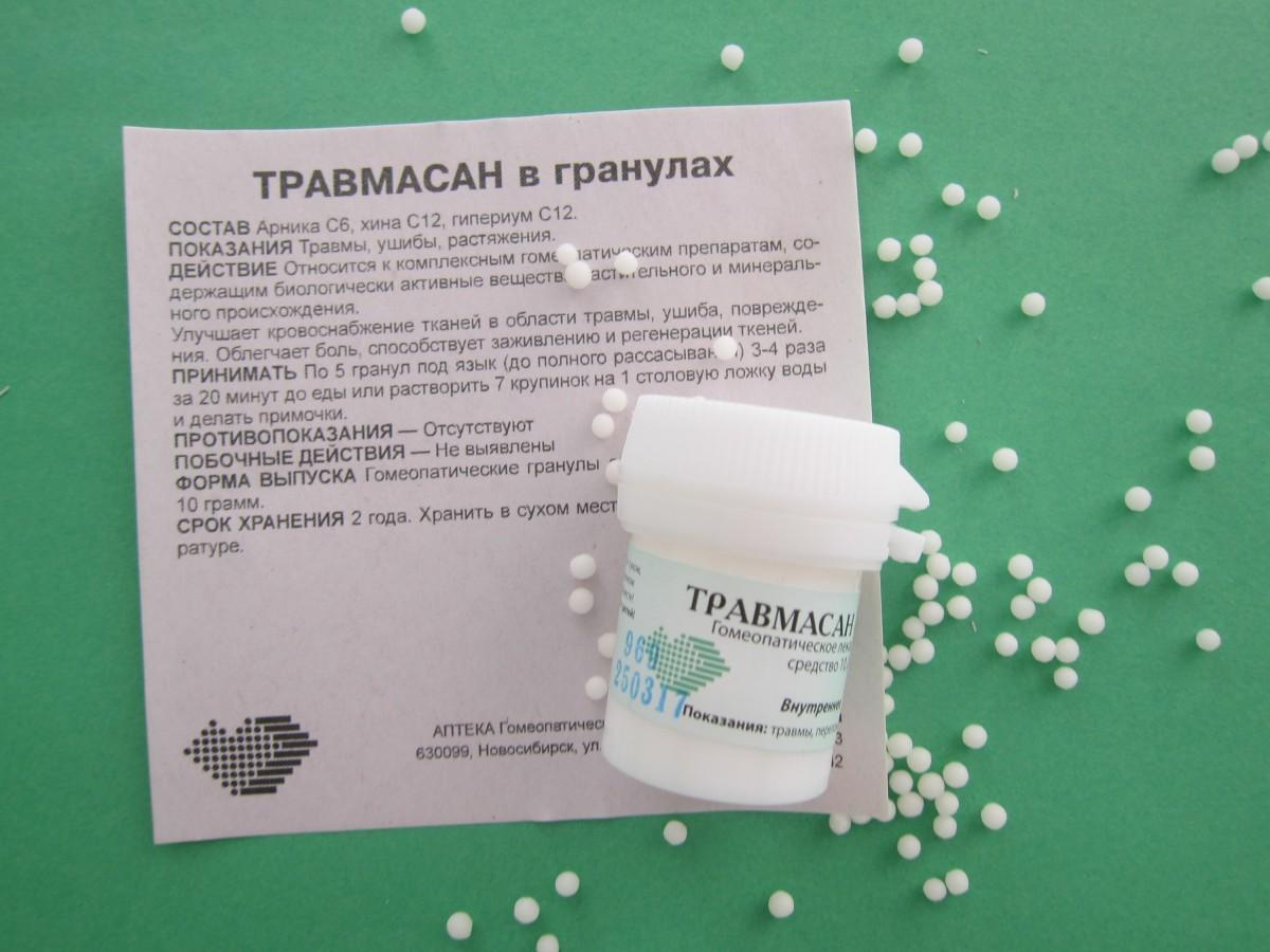 Травмасан - 10 грамм