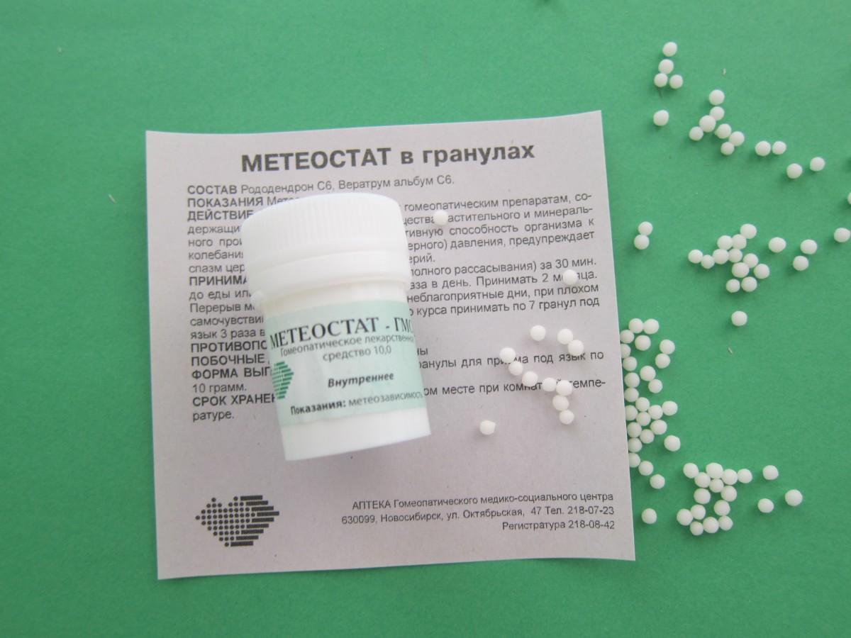 Метеостат - 10 грамм