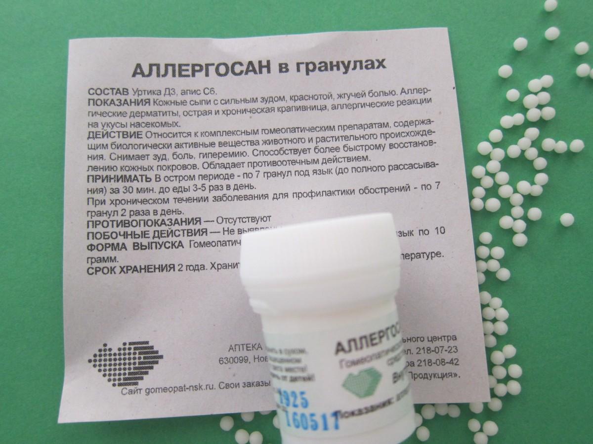 Аллергосан - 10 грамм
