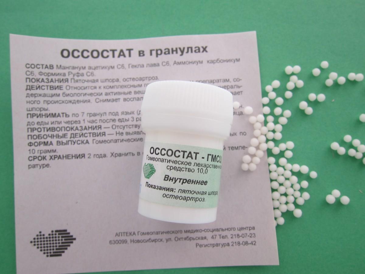Оссостат - 10 грамм