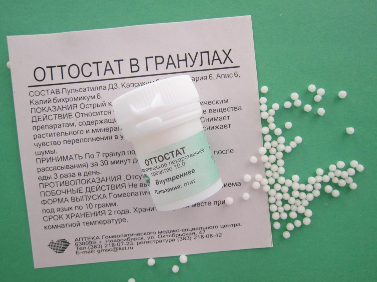Оттостат - 10 грамм